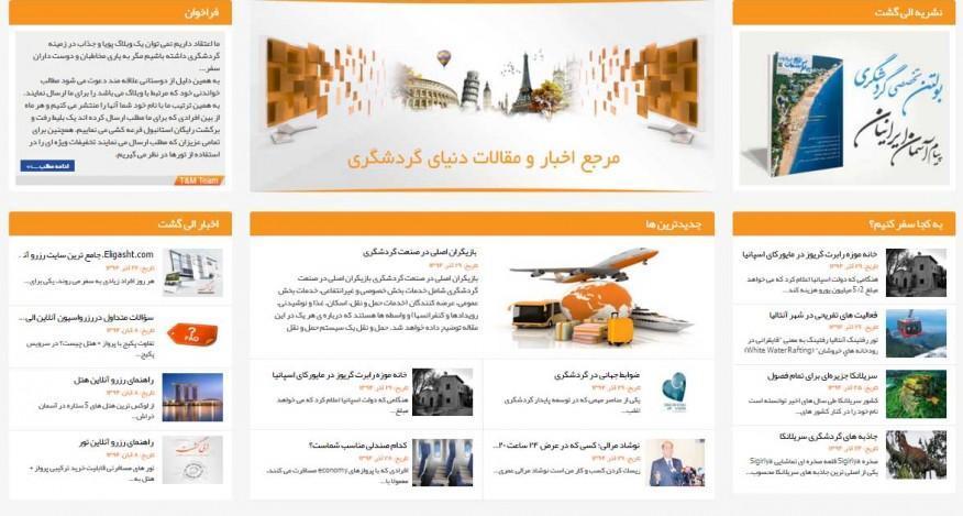 وبلاگ توریستی خبرنگاران مرجع اخبار و مقالات دنیای گردشگری