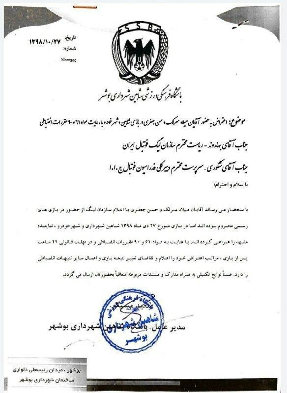 اعتراض باشگاه شاهین بوشهر به سازمان لیگ و فدراسیون فوتبال