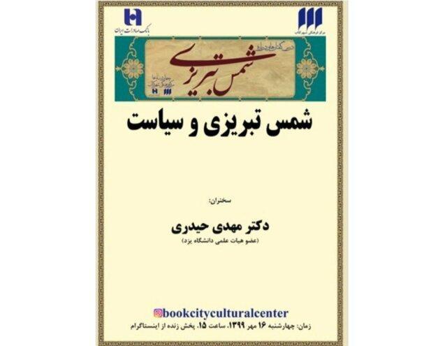 بررسی سیاست در اندیشه شمس تبریزی