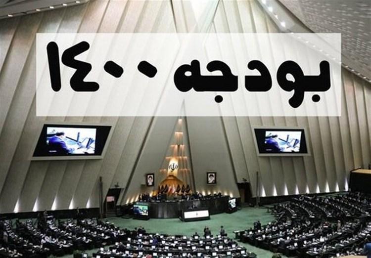 لایحه بودجه 1400 تا 15 آذر تقدیم مجلس می گردد