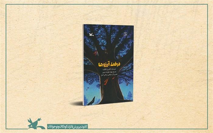 کتاب درخت آرزوها منتشر شد