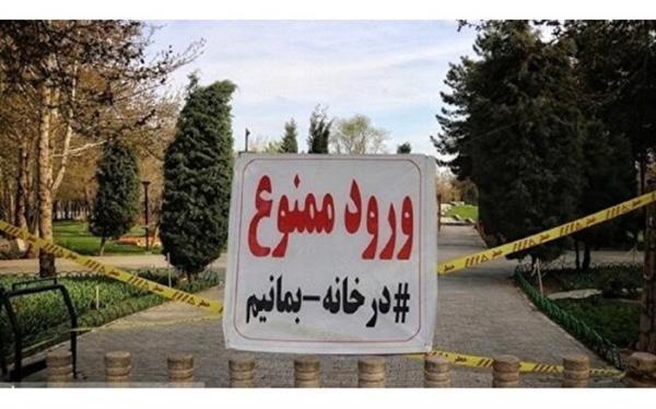 ورودی بوستان ها و اماکن تفرجگاهی شمال تهران مسدود شد