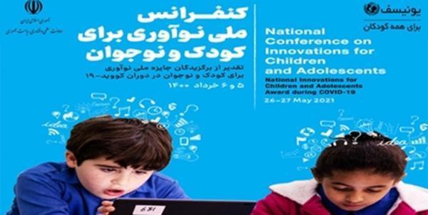 کنفرانس ملی نوآوری برای بچه ها و نوجوان، نقشه راهی کاربردی برای فعالان زیست بوم نوآوری